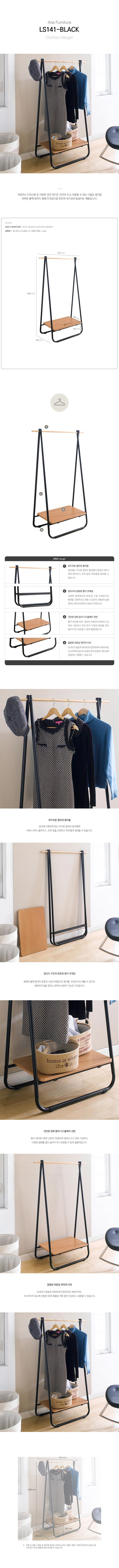 10_04_LS141_Clothes_hanger.jpg