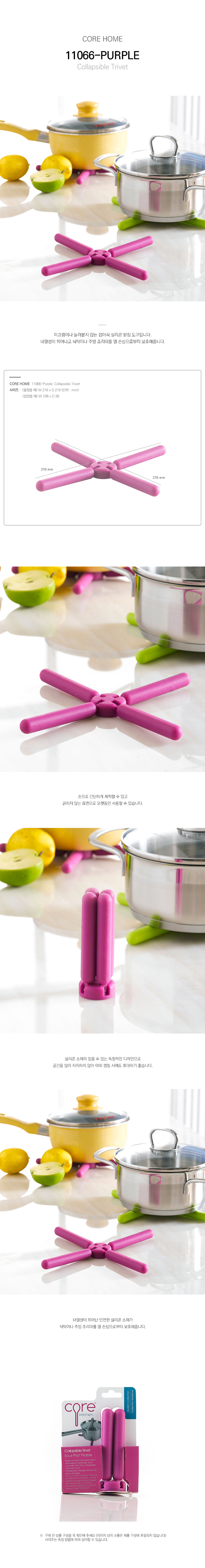 11066-Purple_Collapsible_Trivet.jpg