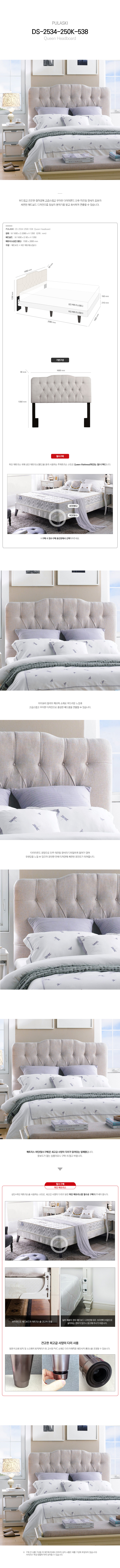 1_1_DS-2534-250K-538_Queen_Headboard.jpg
