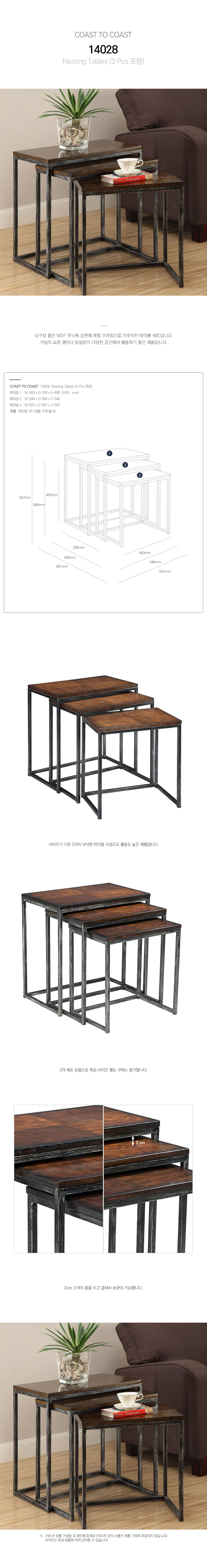 3_7_14028_Nesting_Tables.jpg