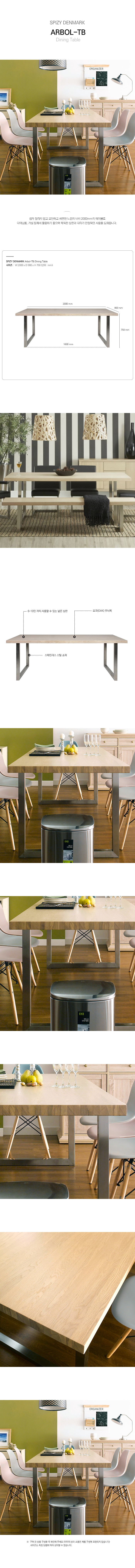 4_8_Arbol_dining_table.jpg