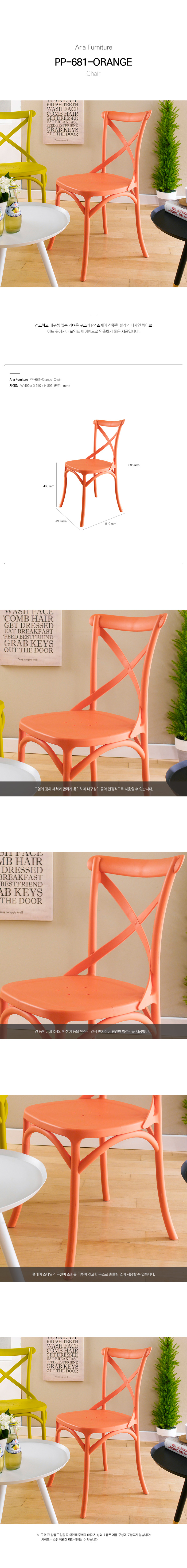 5_12_PP-681-Orange-chair.jpg