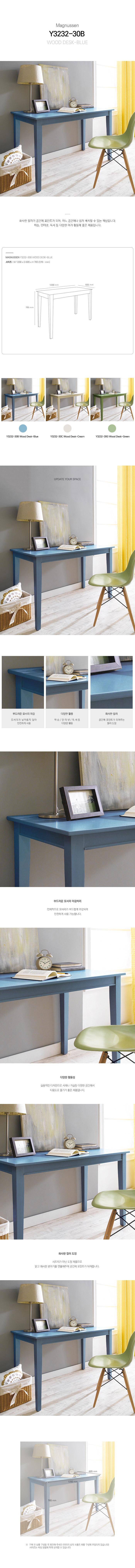 5_1_Y3232-30B_blue_wood_desk.jpg
