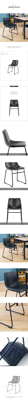 6_14_Oregon-Black_Chair.jpg