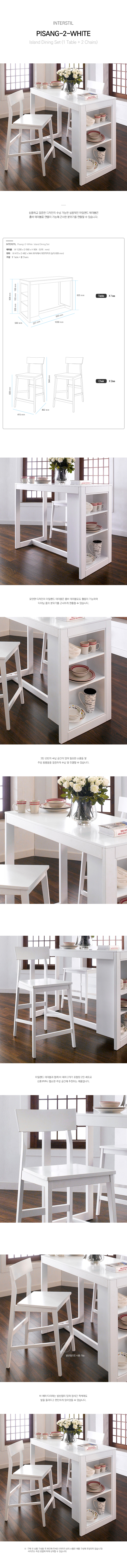 6_15_Pisang-2-White_Island_Dining_Set.jp