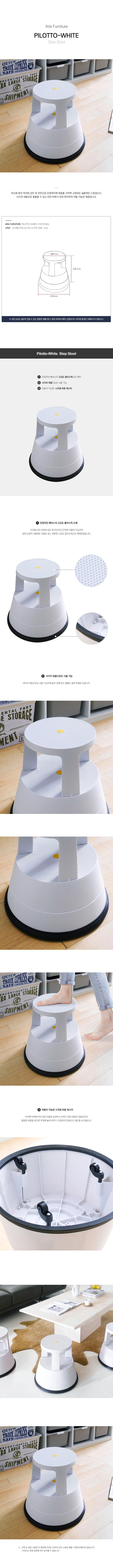 6_18_Pilotto-White-Step-Stool.jpg