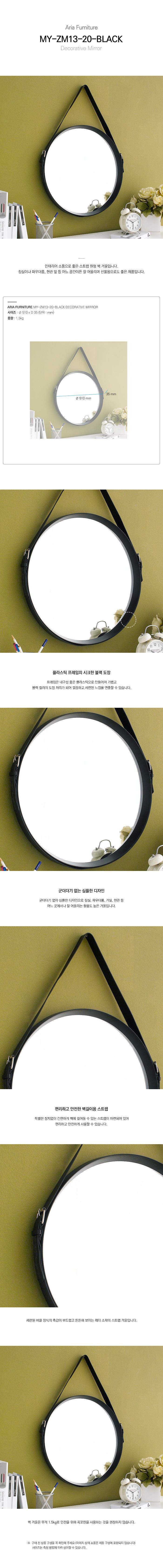 8_11_MY-ZM13-20_Wall_Mirror.jpg