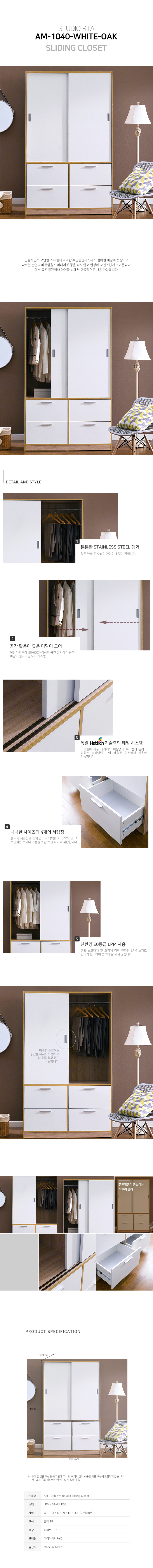 AM-1040-White-Oak Sliding Closet.jpg