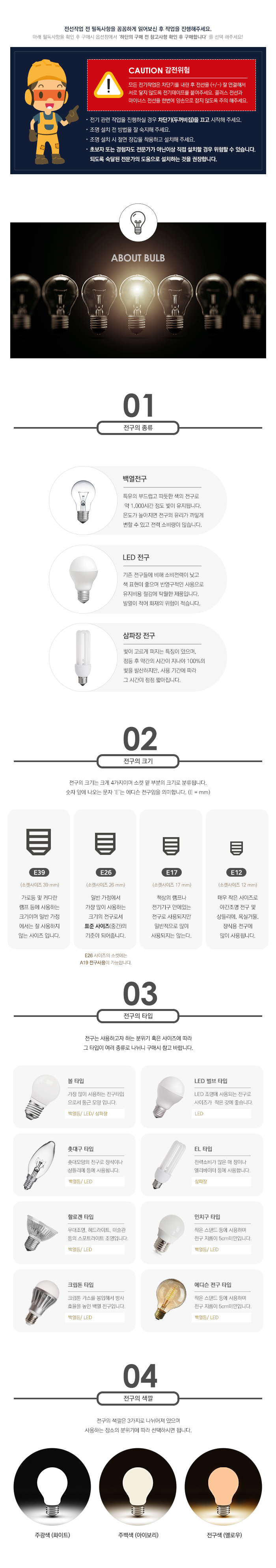 About_Bulb.jpg
