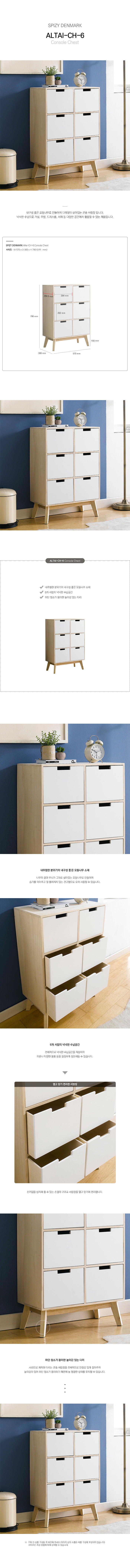 Altai-chest_drawers_-6pcs_20180206.jpg