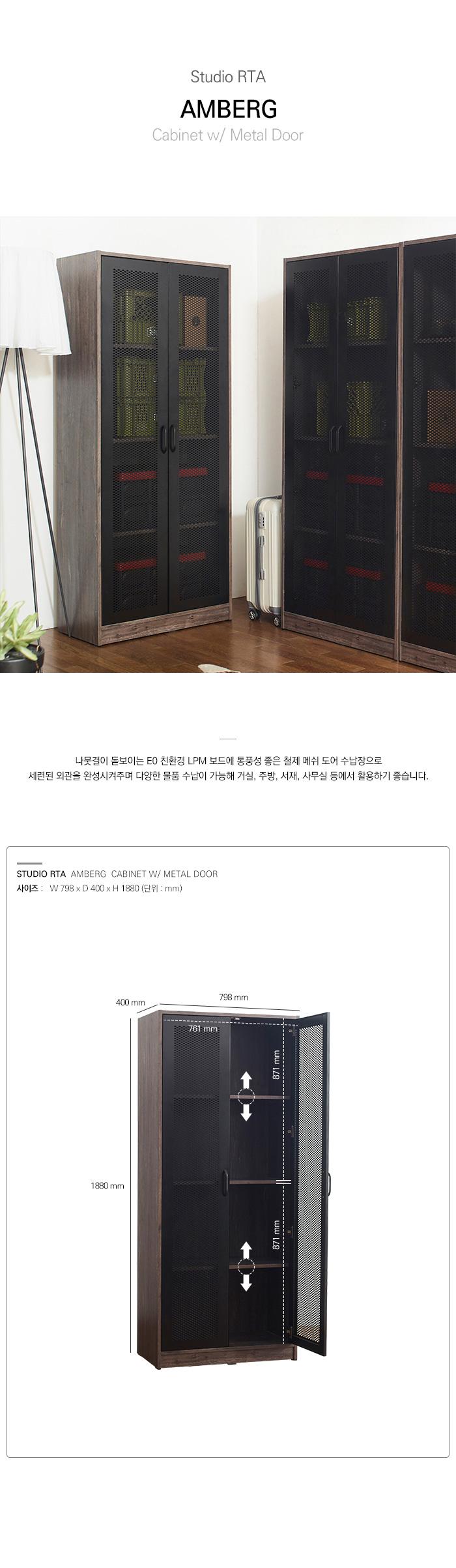 Amberg-Metal-Door_Cabinet_200914-1.jpg