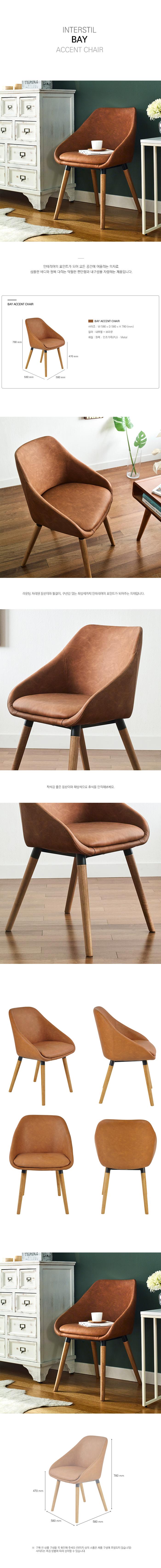 Bay-Chair_180518.jpg