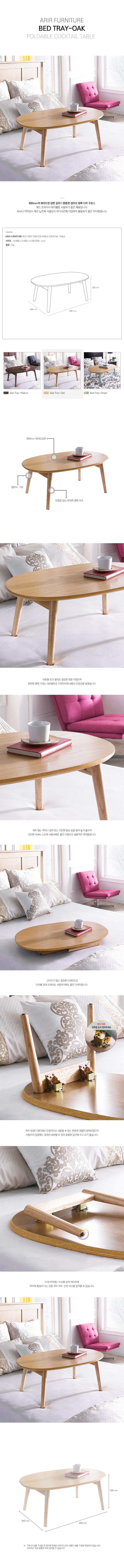 Bed-Tray-Oak_add.jpg