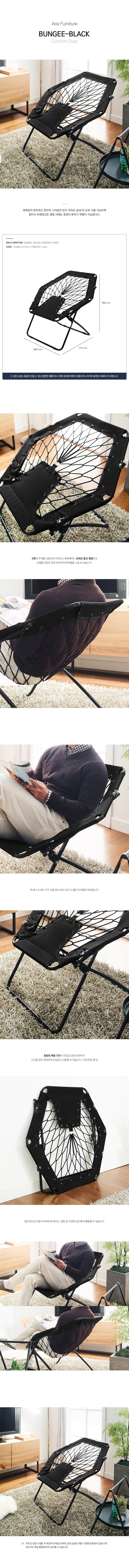 Bungee-Black-Chair_201113.jpg