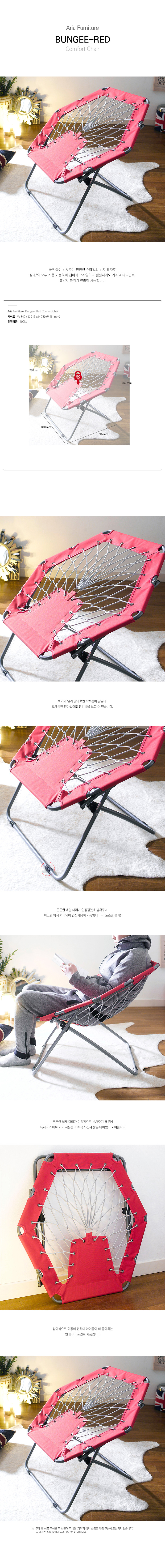 Bungee-Red_Accent_Chair_180228.jpg