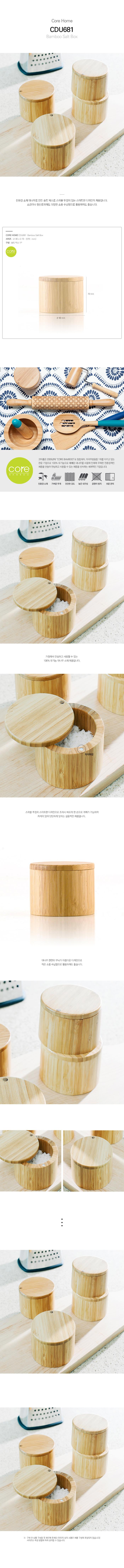 CDU681-Bamboo_Salt_Box.jpg