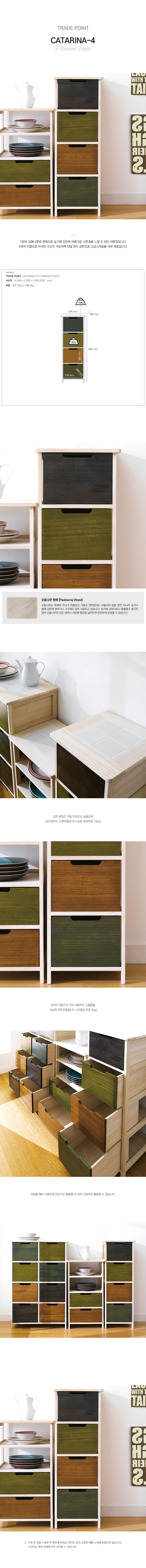 Catarina-4_Drawer_Chest_180509.jpg