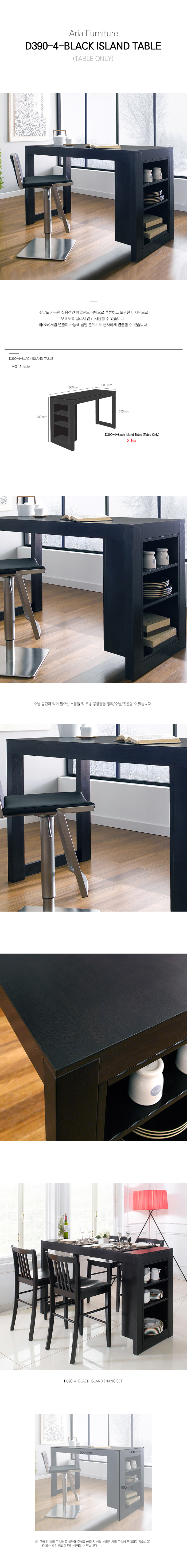 D390-4-Black_Island_Table_180510.jpg