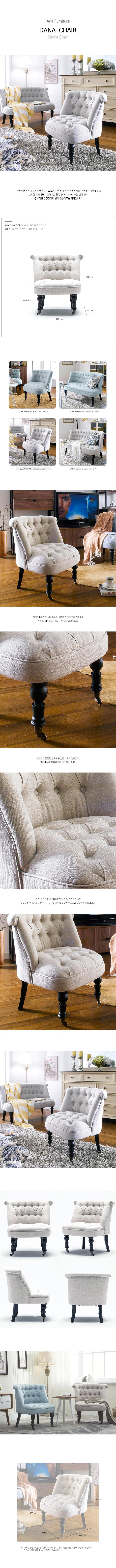 Dana-Chair.jpg