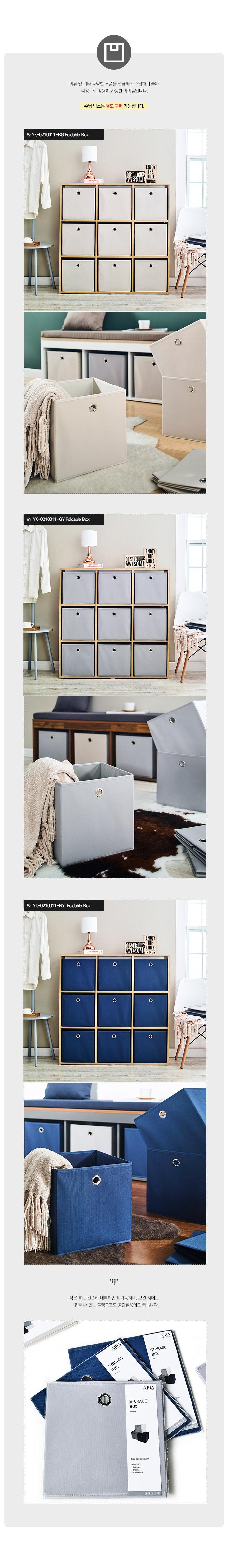 Deco-9_Storage-Box_190315-2.jpg
