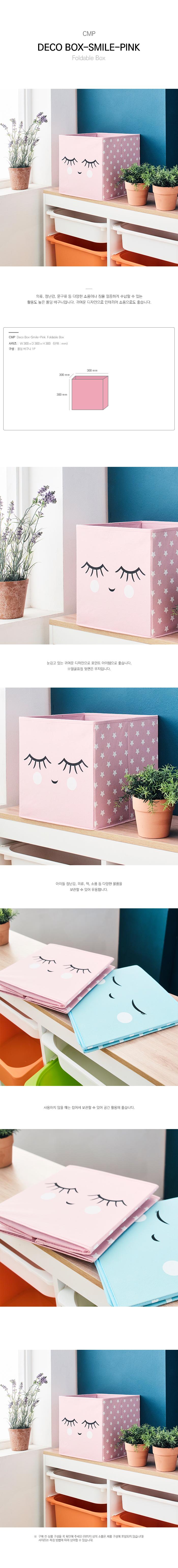 Deco-Box-Smile-Pink_180427.jpg
