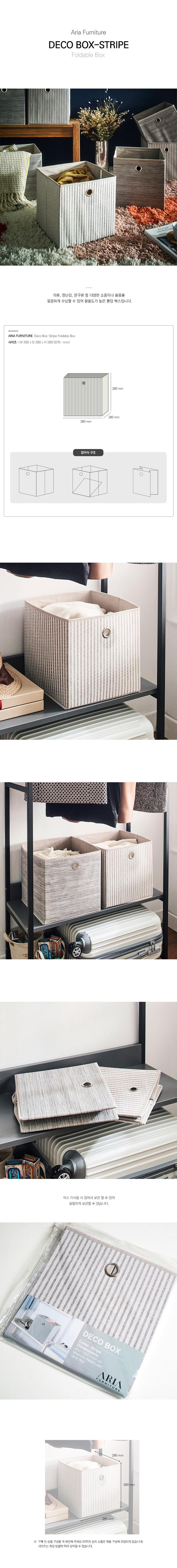 Deco-Box-Stripe_180426.jpg