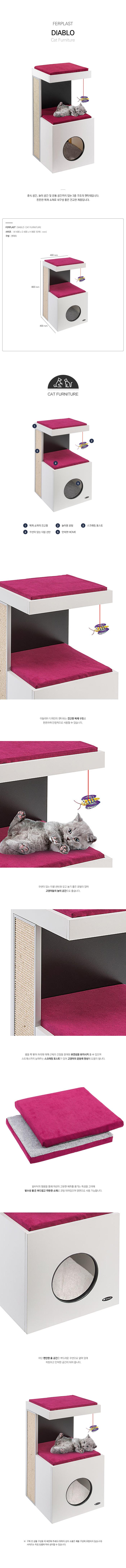Diablo-Cat-Furniture_add.jpg