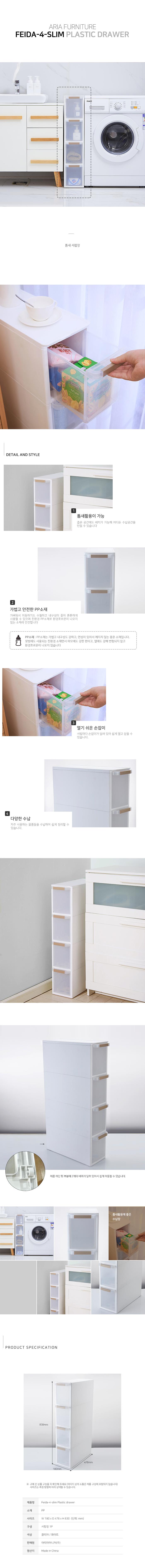 Feida-4-slim-Plastic-drawer.jpg