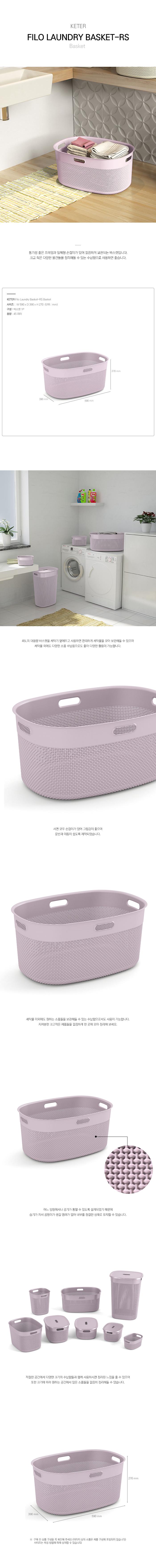 Filo-Laundry-Basket-RS.jpg