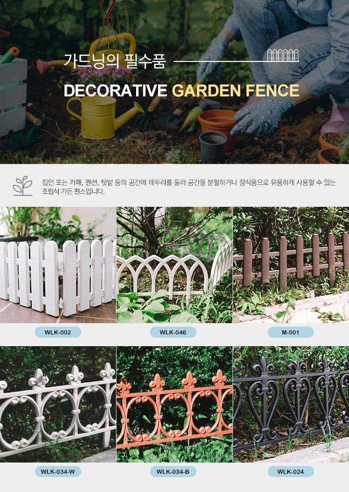 Garden-fedce-Series.jpg