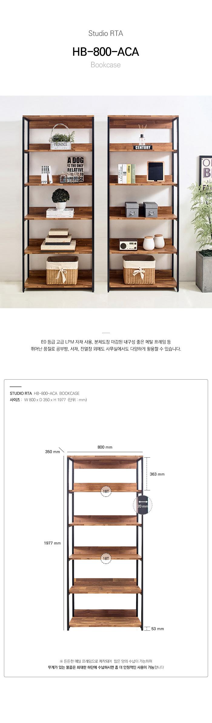 HB-800-aca_bookcase_200909-1.jpg