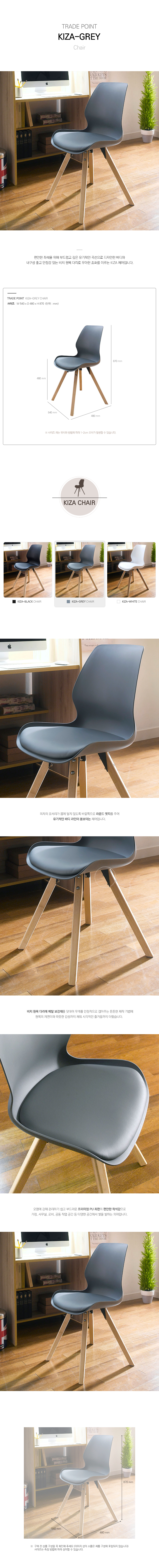 Kiza-Grey_Chair_180305.jpg
