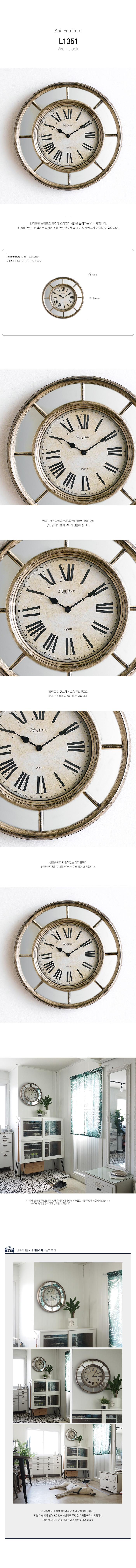 L1351_Wall_Clock_180509-1.jpg