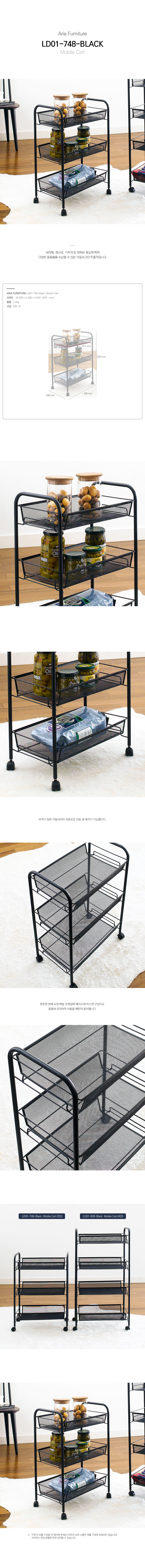 LD01-748-Black_mesh_cart.jpg