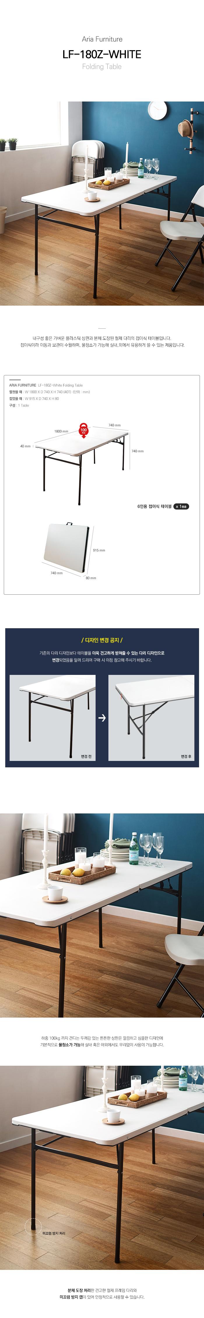 LF-180Z-White_Folding_Table_180423-01.jp