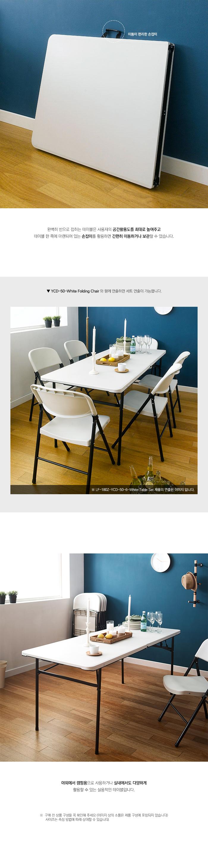 LF-180Z-White_Folding_Table_180423-03.jp