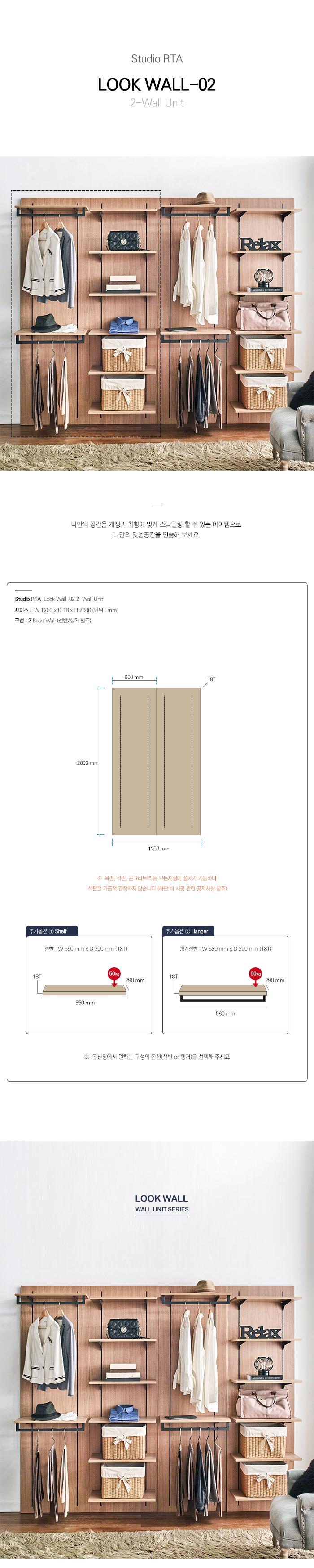 LOOK-Wall-02_2-Wall_Unit_190211-1.jpg