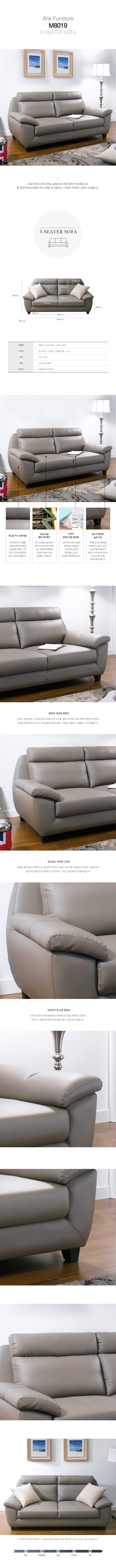 M8019 Leather-Look Sofa_180802.jpg