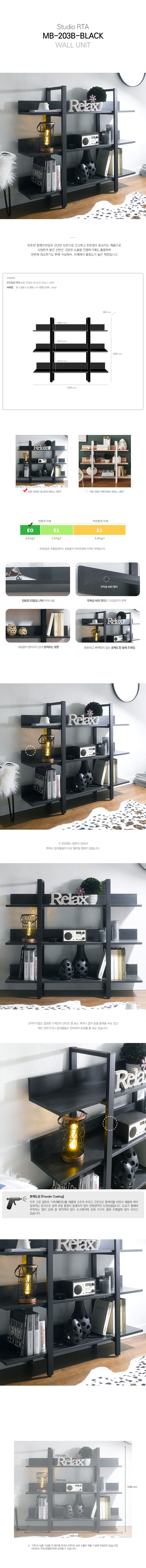 MB-203B-Black_Wall_Unit_20180322.jpg