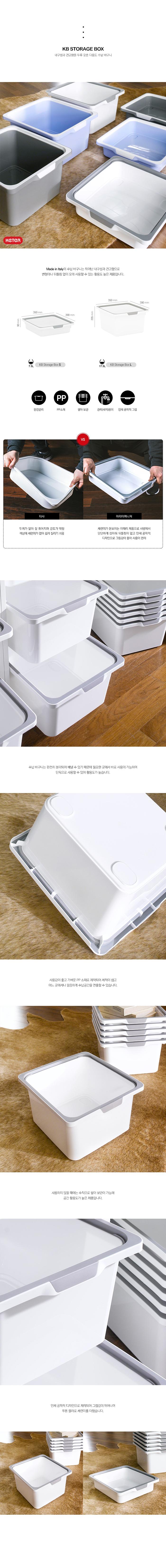 Melody-Storage-Box-Storage-White.jpg