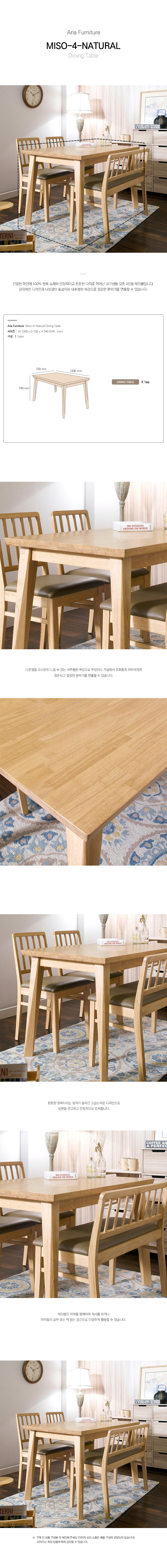 Miso-4-Natural_Dining-Table_191219.jpg