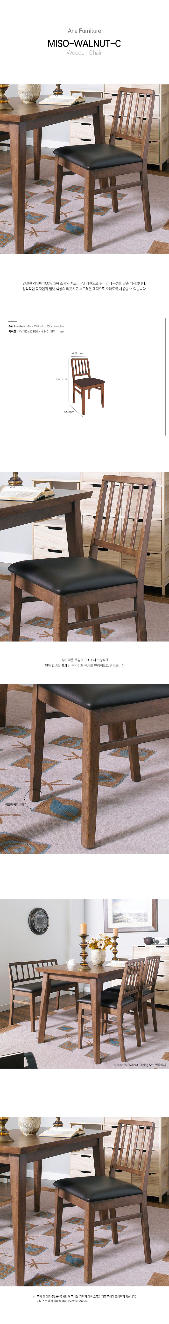 Miso-Walnut_Chair_180611.jpg