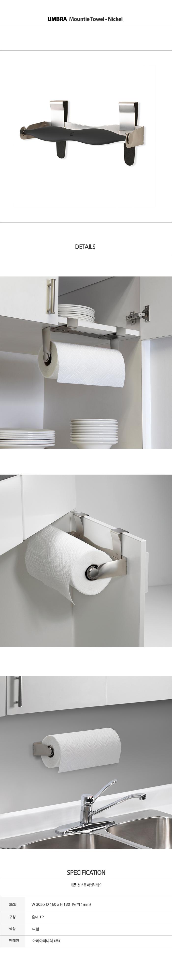 Mountie-Towel-Nickel.jpg