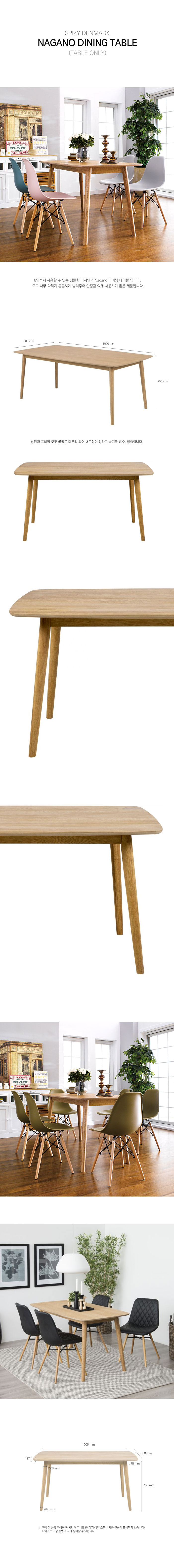 Nagano-Dining-Table_table-only.jpg