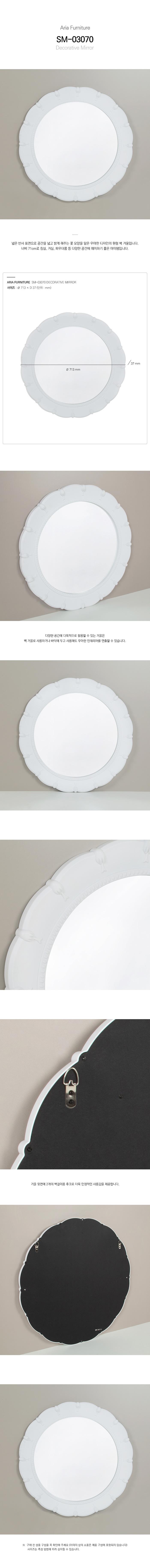 SM03070-Mirror_210902.jpg