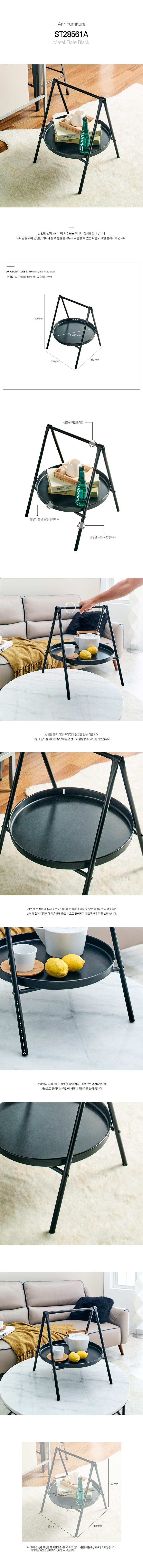 ST28561A-Metal-Plate-Black_180918.jpg