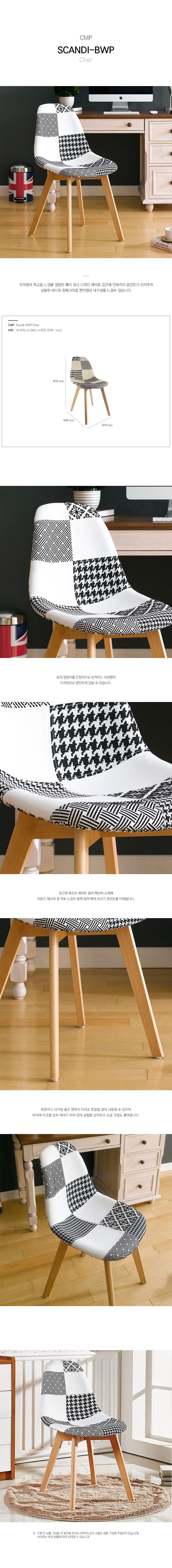 Scandi-BWP-Chair_180330.jpg