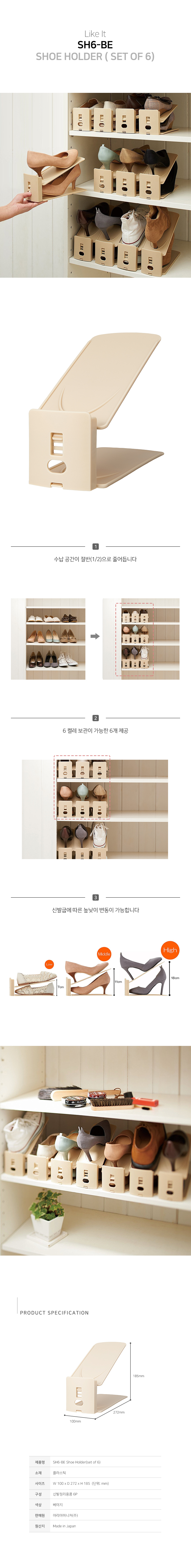 Shoe_Holder(set_of_6)_Be.jpg
