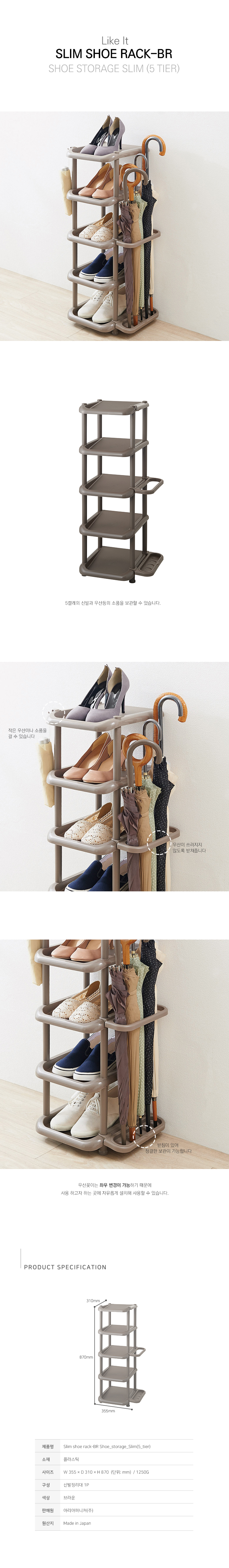 Shoe_storage_Slim(5_tier).jpg