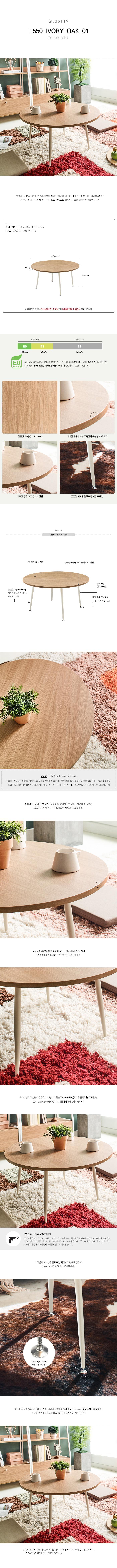 T550-Ivory-Oak-01_Coffee-Table_190920.jp
